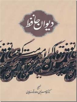خرید کتاب دیوان حافظ  نفیس از: www.ashja.com - کتابسرای اشجع
