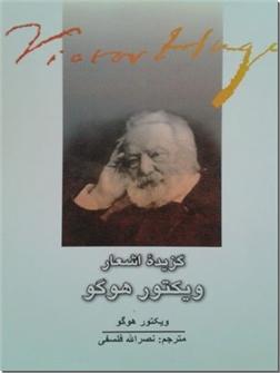 خرید کتاب گزیده اشعار ویکتور هوگو از: www.ashja.com - کتابسرای اشجع