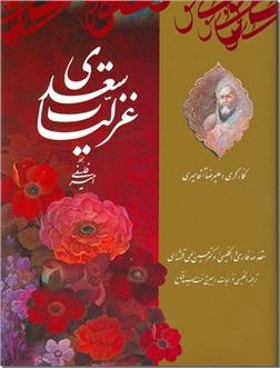 خرید کتاب غزلیات سعدی دو زبانه از: www.ashja.com - کتابسرای اشجع
