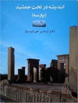 کتاب اندیشه در تخت جمشید - پارسه - خرید کتاب از: www.ashja.com - کتابسرای اشجع