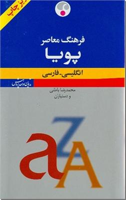 خرید کتاب فرهنگ معاصر پویا - ریزچاپ (انگلیسی-فارسی) از: www.ashja.com - کتابسرای اشجع