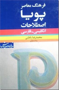 خرید کتاب فرهنگ اصطلاحات پویا (انگلیسی-فارسی) از: www.ashja.com - کتابسرای اشجع