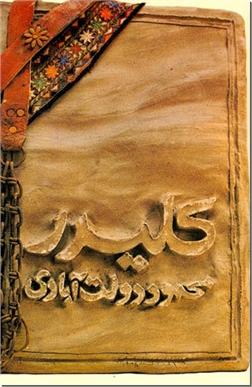 کتاب کلیدر - رمان - دوره پنج جلدی - محمود دولت آبادی - خرید کتاب از: www.ashja.com - کتابسرای اشجع
