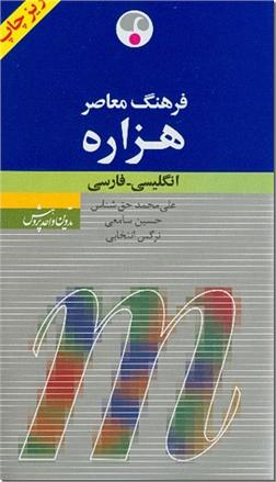خرید کتاب فرهنگ معاصر هزاره انگلیسی به فارسی ریز چاپ از: www.ashja.com - کتابسرای اشجع