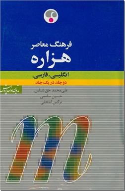 خرید کتاب فرهنگ هزاره انگلیسی-فارسی از: www.ashja.com - کتابسرای اشجع