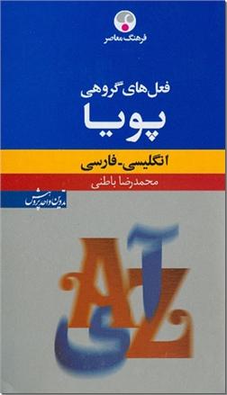 خرید کتاب فعل های گروهی پویا (انگلیسی-فارسی) از: www.ashja.com - کتابسرای اشجع