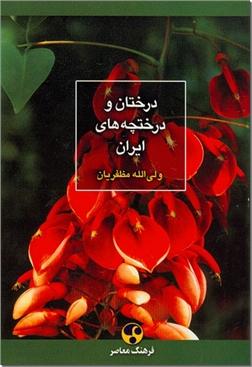 خرید کتاب درختان و درختچه های ایران از: www.ashja.com - کتابسرای اشجع