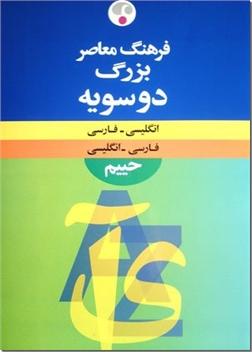 خرید کتاب فرهنگ بزرگ دوسویه حییم از: www.ashja.com - کتابسرای اشجع