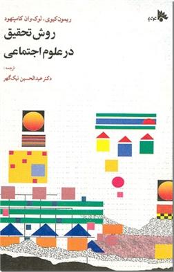 خرید کتاب روش تحقیق در علوم اجتماعی از: www.ashja.com - کتابسرای اشجع