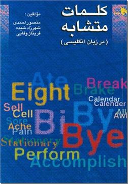 کتاب کلمات متشابه در زبان انگلیسی -  - خرید کتاب از: www.ashja.com - کتابسرای اشجع