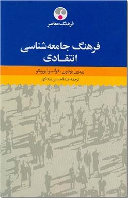 خرید کتاب فرهنگ جامعه شناسی انتقادی از: www.ashja.com - کتابسرای اشجع