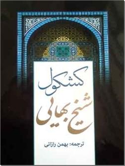 کتاب کشکول شیخ بهایی - متن کامل - خرید کتاب از: www.ashja.com - کتابسرای اشجع