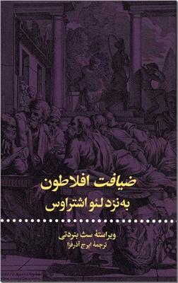 کتاب ضیافت افلاطون به نزد لئو اشتراوس - فلسفه و منطق - خرید کتاب از: www.ashja.com - کتابسرای اشجع