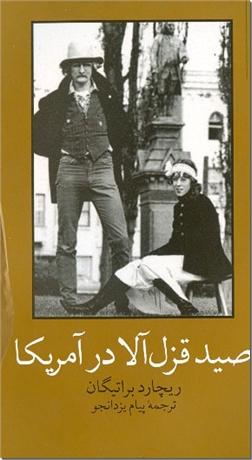 کتاب صید قزل آلا در آمریکا - ادبیات داستانی - خرید کتاب از: www.ashja.com - کتابسرای اشجع