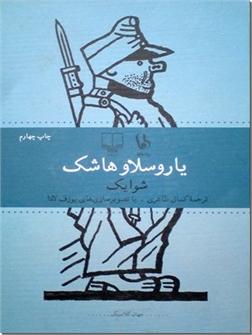 خرید کتاب شوایک از: www.ashja.com - کتابسرای اشجع