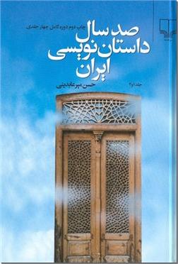 خرید کتاب صد سال داستان نویسی ایران از: www.ashja.com - کتابسرای اشجع