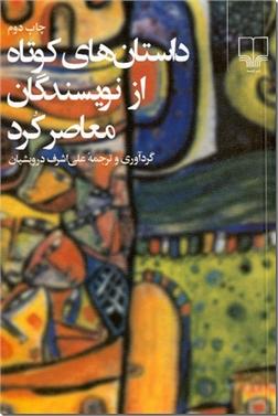 خرید کتاب داستان های کوتاه از نویسندگان معاصر کرد از: www.ashja.com - کتابسرای اشجع
