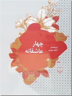 کتاب چهار عاشقانه - چهار شاعر - عاشقانه های ناظم حکمت، نزار قبانی، پابلو نرودا، آنا آخماتووا - خرید کتاب از: www.ashja.com - کتابسرای اشجع