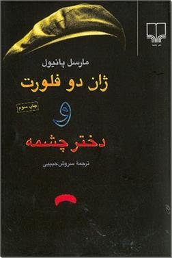 خرید کتاب ژان دو فلورت و دختر چشمه از: www.ashja.com - کتابسرای اشجع