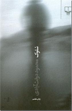 کتاب سلوک - دولت آبادی - رمان ایرانی - خرید کتاب از: www.ashja.com - کتابسرای اشجع