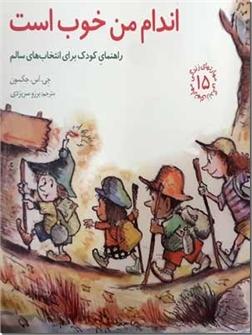 خرید کتاب مهارت های زندگی - اندام من خوب است از: www.ashja.com - کتابسرای اشجع
