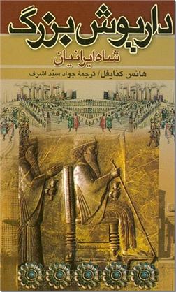خرید کتاب داریوش بزرگ، شاه ایرانیان از: www.ashja.com - کتابسرای اشجع