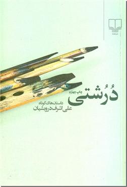 خرید کتاب درشتی - درویشیان از: www.ashja.com - کتابسرای اشجع