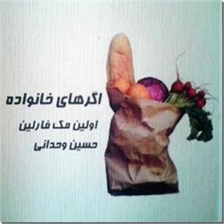 کتاب اگرهای خانواده - از مجموعه های نفس - خرید کتاب از: www.ashja.com - کتابسرای اشجع
