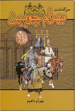 خرید کتاب سرگذشت بهرام چوبین از: www.ashja.com - کتابسرای اشجع