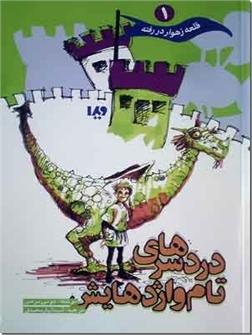 خرید کتاب قلعه زهوار در رفته - 3 جلدی از: www.ashja.com - کتابسرای اشجع