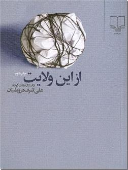 خرید کتاب از این ولایت از: www.ashja.com - کتابسرای اشجع