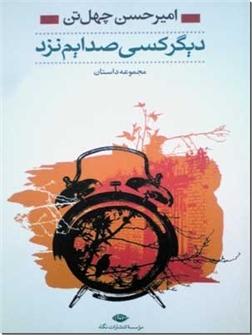 کتاب دیگر کسی صدایم نزد - مجموعه داستان - خرید کتاب از: www.ashja.com - کتابسرای اشجع