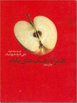 خرید کتاب همراه آهنگ های بابام از: www.ashja.com - کتابسرای اشجع