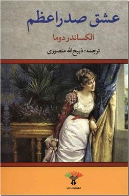 کتاب عشق صدراعظم - رمان تاریخی از الکساندر دوما - خرید کتاب از: www.ashja.com - کتابسرای اشجع