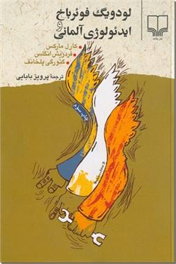 خرید کتاب لودویگ فوئر باخ و ایدئولوژی آلمانی از: www.ashja.com - کتابسرای اشجع