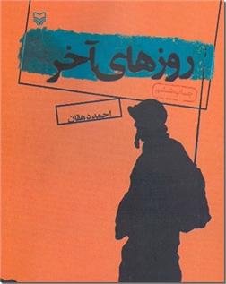 کتاب روزهای آخر - داستان - خرید کتاب از: www.ashja.com - کتابسرای اشجع