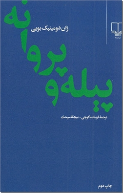 کتاب پیله و پروانه - شاپرک - خرید کتاب از: www.ashja.com - کتابسرای اشجع