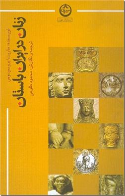 کتاب زنان در ایران باستان - فعالیتهای سیاسی و اجتماعی زنان در ایران - خرید کتاب از: www.ashja.com - کتابسرای اشجع