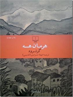 خرید کتاب گرترود - هرمان هسه از: www.ashja.com - کتابسرای اشجع
