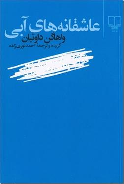 کتاب عاشقانه های آبی - مجموعه شعر ارمنی - خرید کتاب از: www.ashja.com - کتابسرای اشجع