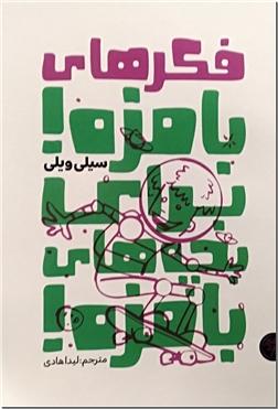خرید کتاب فکرهای بامزه برای بچه های بامزه از: www.ashja.com - کتابسرای اشجع