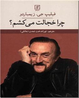 کتاب چرا خجالت می کشم - روانشناسی موفقیت - خرید کتاب از: www.ashja.com - کتابسرای اشجع