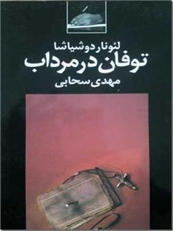 کتاب توفان در مرداب - ادبیات معاصر جهان - خرید کتاب از: www.ashja.com - کتابسرای اشجع