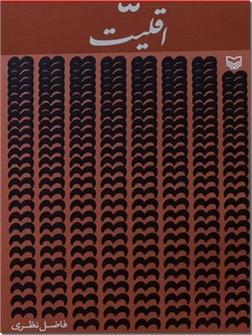 خرید کتاب اقلیت - فاضل نظری از: www.ashja.com - کتابسرای اشجع