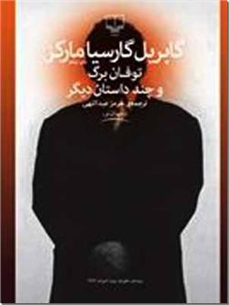 خرید کتاب توفان برگ و چند داستان دیگر از: www.ashja.com - کتابسرای اشجع