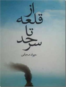 کتاب از قلعه تا سرحد - رمان - ادبیات معاصر - خرید کتاب از: www.ashja.com - کتابسرای اشجع