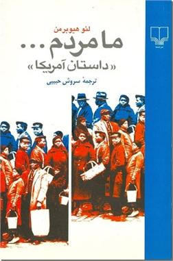 کتاب ما مردم... داستان آمریکا - تاریخ و اوضاع اجتماعی ایالات متحده آمریکا - خرید کتاب از: www.ashja.com - کتابسرای اشجع