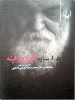 کتاب آینه در آینه - هوشنگ ابتهاج - برگزیده شعر، به انتخاب محمدرضا شفیعی کدکنی - خرید کتاب از: www.ashja.com - کتابسرای اشجع