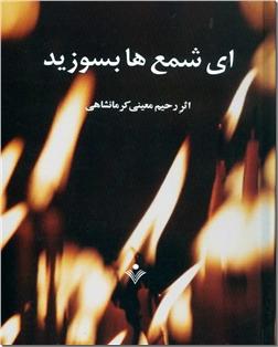 کتاب ای شمع ها بسوزید - ادبیات شعر - خرید کتاب از: www.ashja.com - کتابسرای اشجع