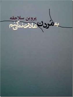 کتاب به مردن عادت نمی کنم - مجموعه شعر - خرید کتاب از: www.ashja.com - کتابسرای اشجع